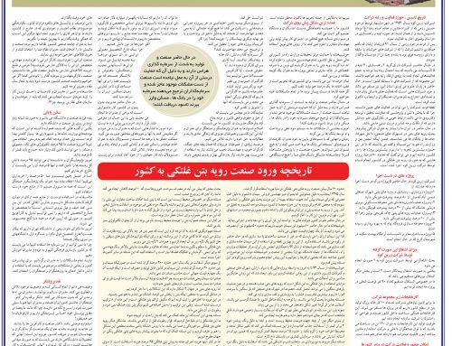 مصاحبه روزنامه کار و کارگر با مهندس جاوید خطیبی نایب رئیس هیات مدیره انجمن بتن ایران